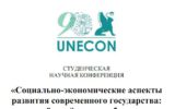 Внутривузовская студенческая научная конференции «Социально-экономические аспекты развития современного государства: молодёжный взгляд в будущее»
