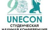 Участие в студенческой научной конференции «Социально-экономические преобразования и трансформация российского общества в постпандемическом мире»