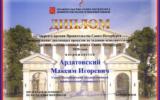 Победа в конкурсе на соискание премий Правительства СПб за выполнение дипломных проектов