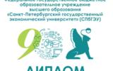 Победа в конкурсе студенческих научных работ СПбГЭУ – 2020